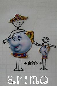 Disneyハロウィーン2004