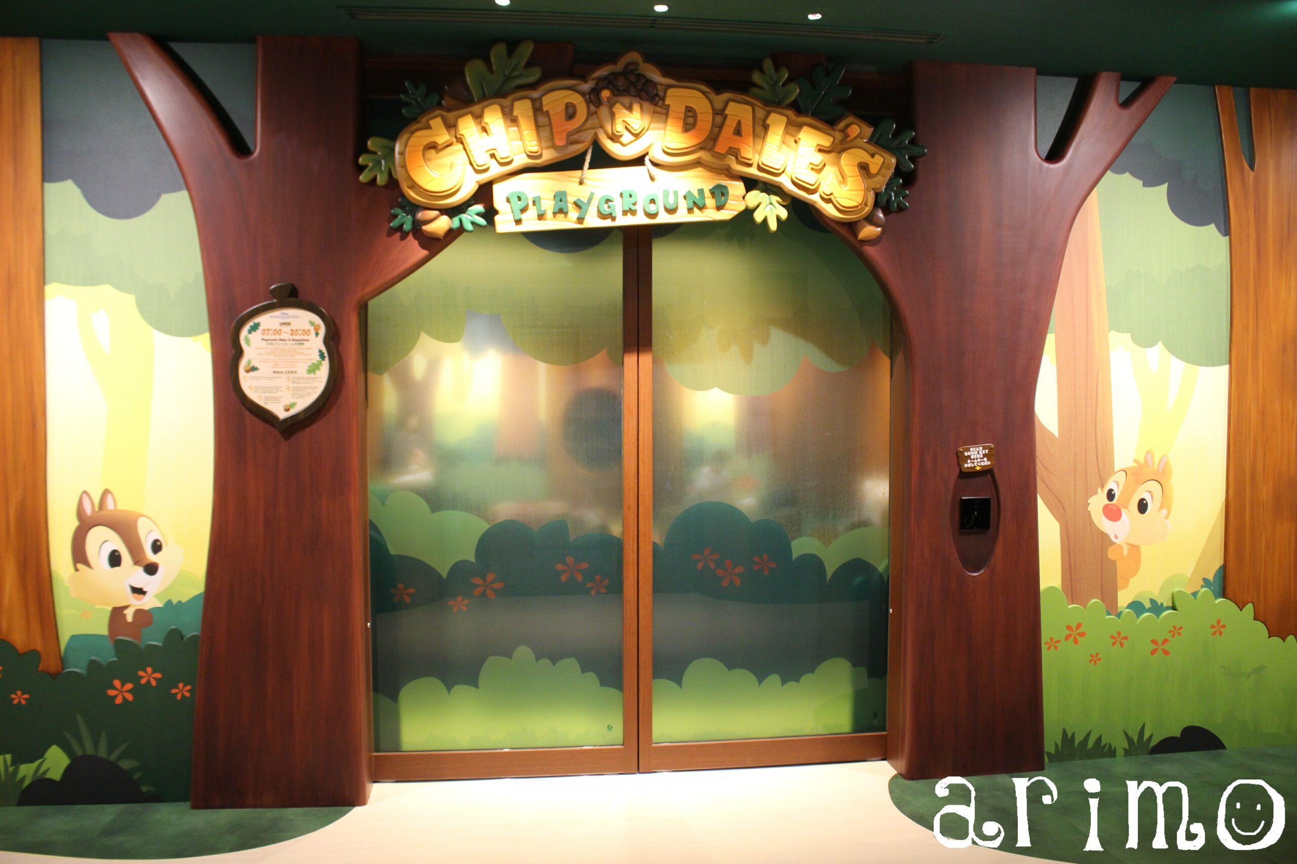 アンバサダーホテル[チップとデールのプレイグラウンド]open