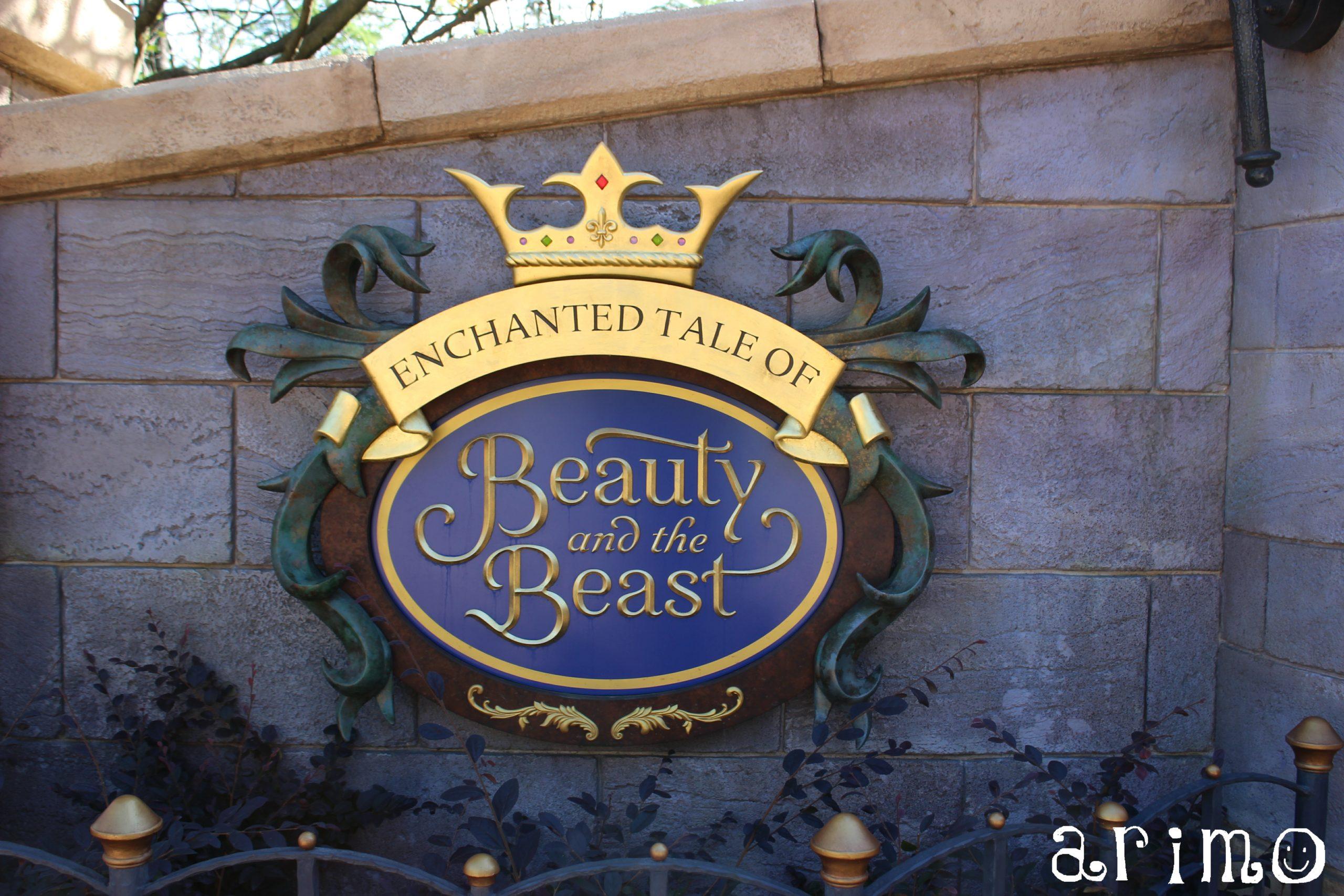 美女と野獣エリア:野獣の城